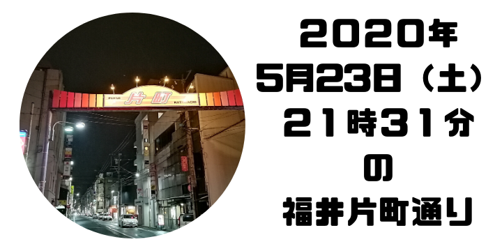 外出自粛要請「解除」後の週末、福井片町の姿