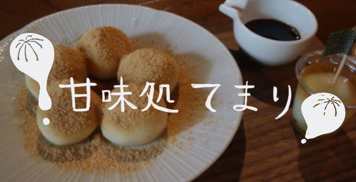 【5.7OPEN】もちもちの白玉が楽しめる古民家カフェ「甘味処てまり」