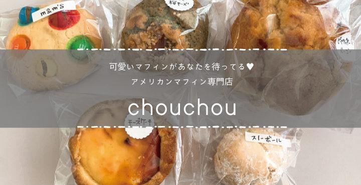 可愛いマフィンがあなたを待ってる♡アメリカンマフィン専門店「chouchou(シュシュ)」