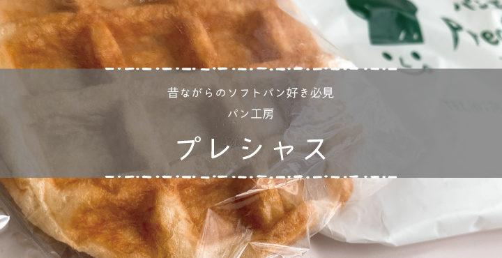 昔ながらのソフトパン好き必見!「パン工房 プレシャス」
