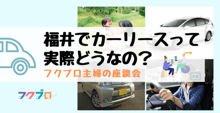 福井でカーリースって実際どうなの?