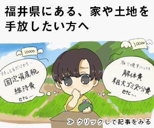 福井県の不動産買取について