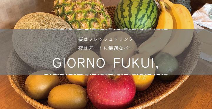 昼はフレッシュドリンク!夜はデートに最適なバー「GIORNO FUKUI,(ジョルノ フクイ)」