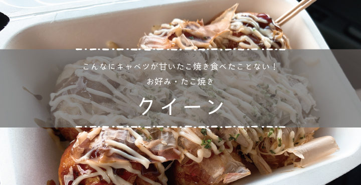 こんなキャベツが甘いたこ焼き初めて!越前市粟田部にある「お好み・たこ焼きクイーン」