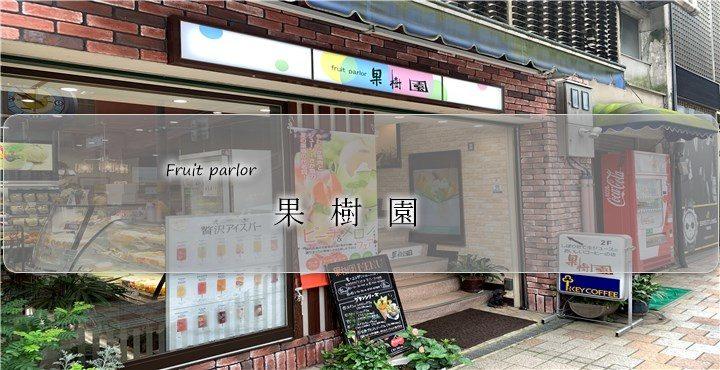 福井西武横、老舗フルーツ屋さんが経営する喫茶店「フルーツパーラー 果樹園」でフルーツパフェを食べてきました