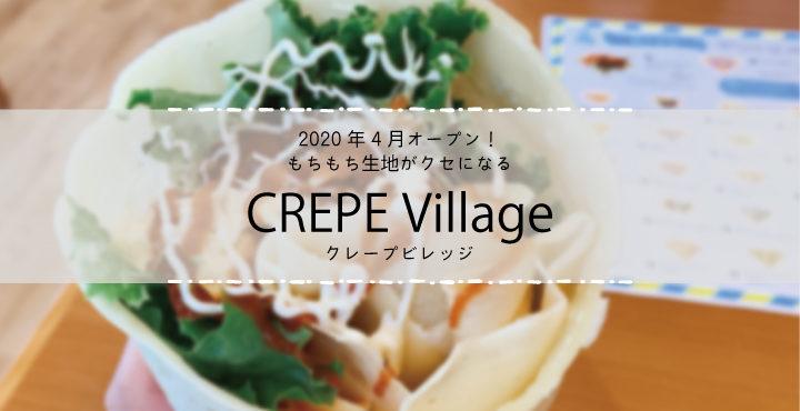 2020年4月オープン!もちもち生地がクセになる「CREPE Village(クレープビレッジ)」