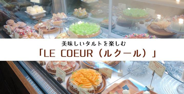 美味しいタルトを楽しむ「LE COEUR(ルクール)」