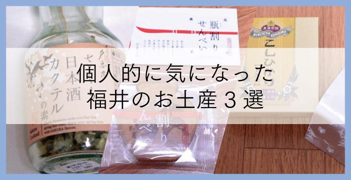【福井のお土産】福井駅で買える個人的に気になったお土産3種