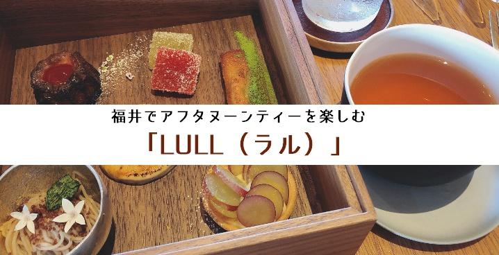 福井でアフタヌーンティーを楽しむ!「LULL(ラル)」