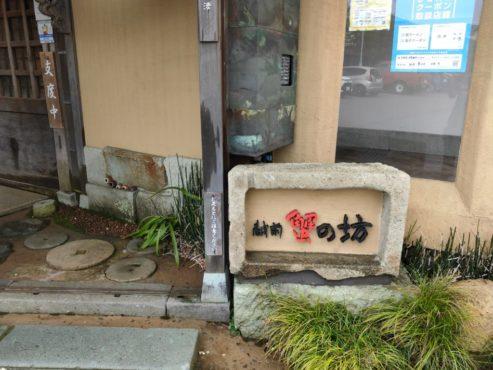 新鮮な海鮮っておいしいよね!三国町にある「越前蟹の坊」にいってきました