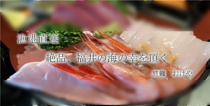 福井の海の幸を頂こう!!絶品の刺身定食を頂ける場所「旅籠おけや」