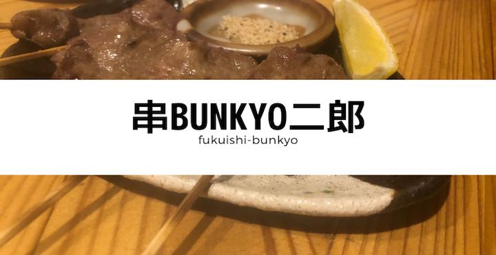 牛タンが絶品!福井市文京にある『串BUNKYO二郎』