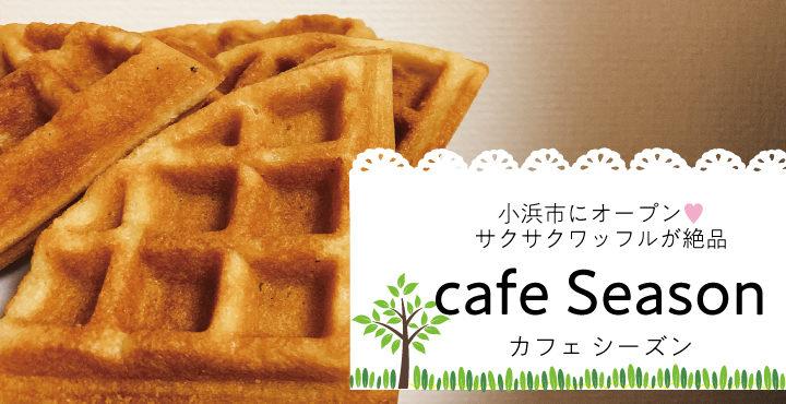 小浜にある小麦、卵、乳製品不使用のオシャレすぎるカフェ「Cafe Seasons(カフェ シーズンズ)」