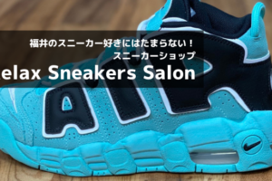 Relax Sneakers Salon