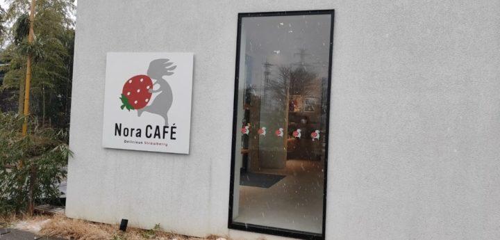 魅力いっぱいの苺スイーツ専門店「NORA CAFE」