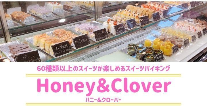 【ケーキバイキング】60種類以上のスイーツが食べ放題「Honey&Clover(ハニー&クローバー)」