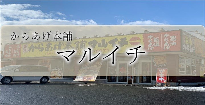 からあげグランプリ金賞受賞のお店!!福井市福新町の元祖から揚げ本舗「マルイチ」