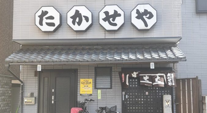 武生駅前にある老舗お蕎麦屋「たかせや」にいってきました