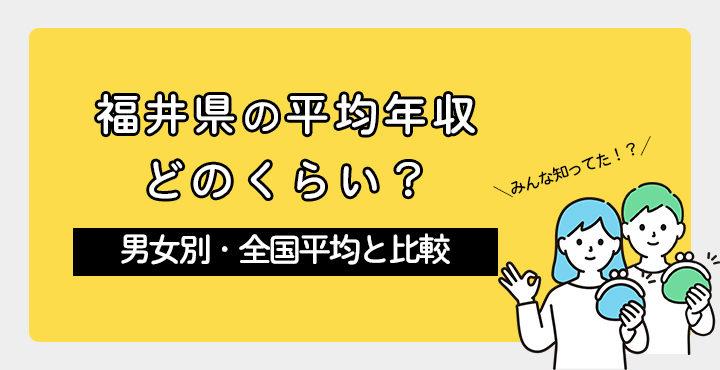 福井県の平均年収はどのくらい?男女別・全国平均と比較してみた