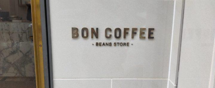 あなたのお好みの珈琲を!「BON COFFEE CAFE」