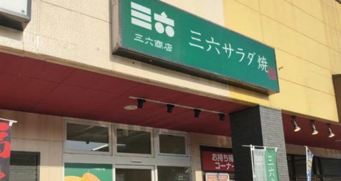 越前市にできた三六商店の「三六サラダ焼」をいただいてきました