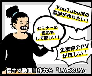 福井の動画制作サービス|LABOLY