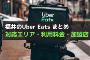 福井のUber Eats まとめ
