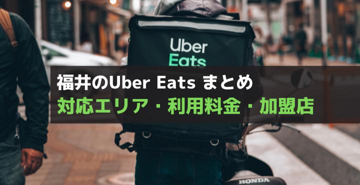 最新!Uber Eats(ウーバーイーツ)福井県・福井市の対応エリア&お店・料金・配達パートナー情報